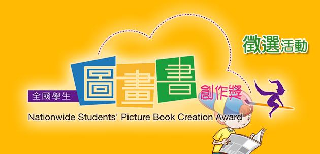 全國學生圖畫書創作獎行動版